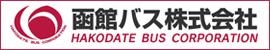函館バス株式会社
