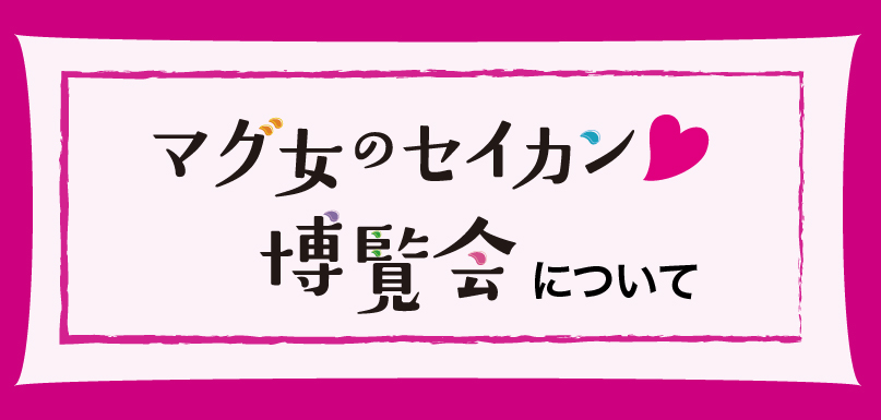 マグ女のセイカン♡博覧会について